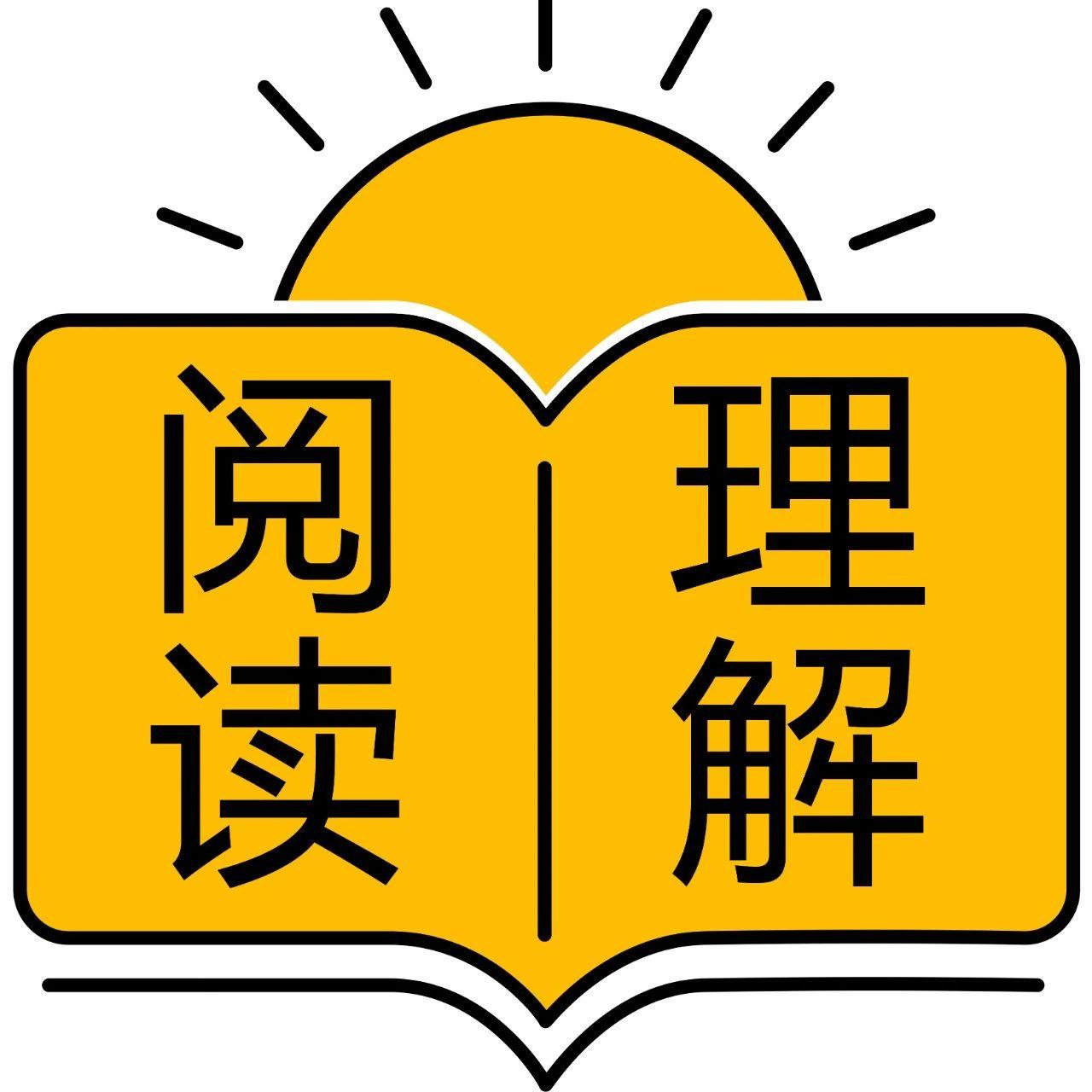 小学语文阅读理解(课外+类文+课内),超全整理!