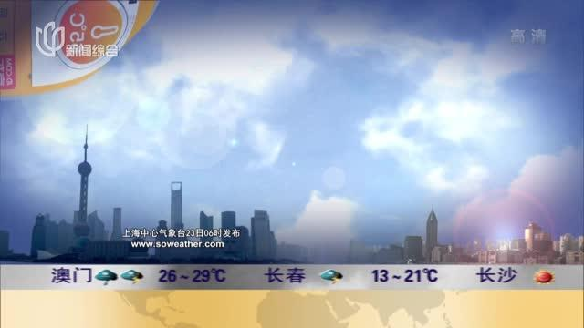 20200523《上海早晨天气预报》