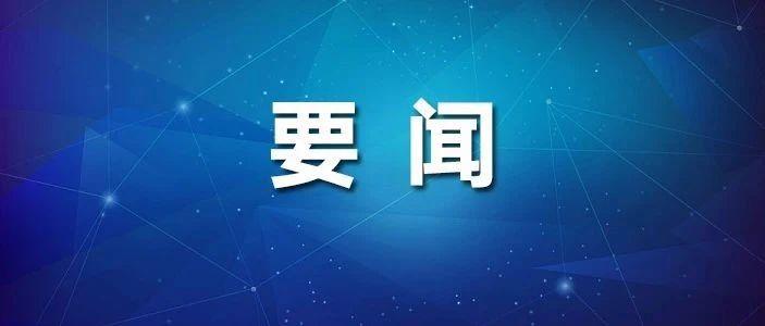 张庆伟代表:坚持以改革增活力促振兴