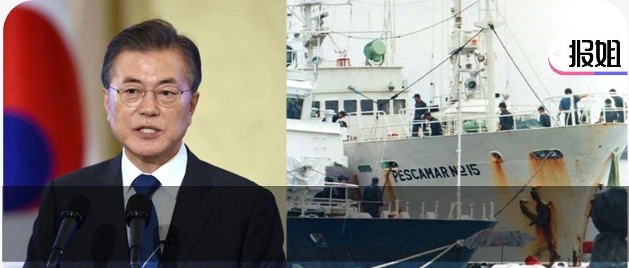 中国人海上仇杀7韩国船员引韩国众怒,文在寅却决心为他们辩护...