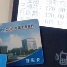 中北大学给毕业生饭卡充钱170元,还可提现!