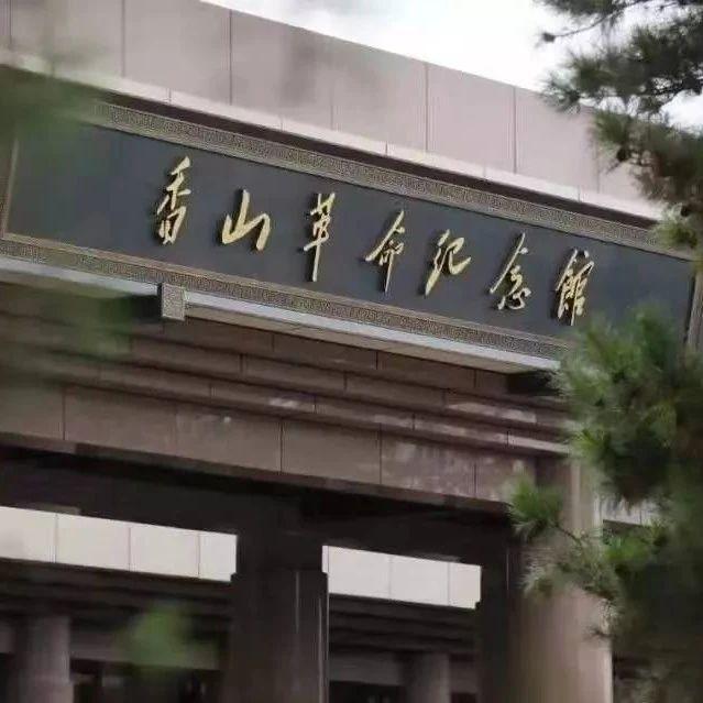 """香山革命纪念馆荣获全国博物馆 """"十大精品展""""特别奖"""