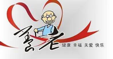 干货分享:最具影响力的养老康复产业政策汇总