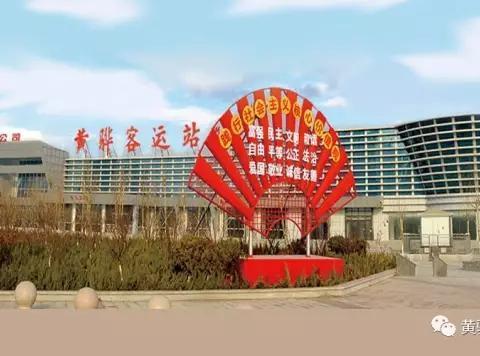 5月28日起黄骅汽车站恢复唐山、保定、秦皇岛、邢台班线运营