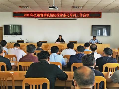 寒亭区教体局召开督学疫情防控常态化培训工作会议