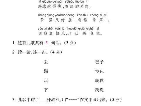 小学部编版一年级语文下册:第五单元检测卷4套+答案,可下载!