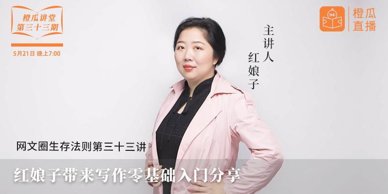 橙瓜讲堂第33期开讲,畅销悬疑代表作家红娘子分享零基础网文技巧