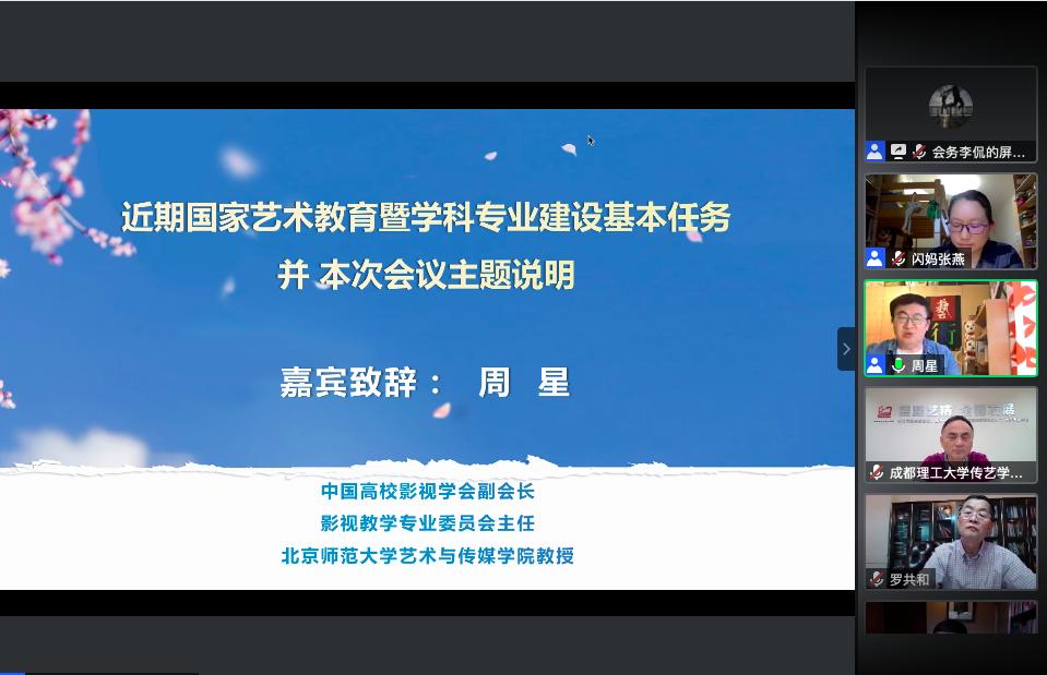 1万7千人参与云上高端论坛:中国影视教育盛举