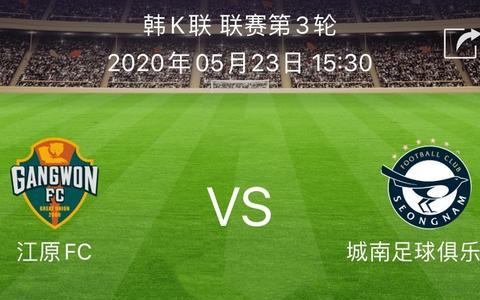 韩K联赛事:江原FCvs城南足球俱乐部,江原FC不妨高看一线