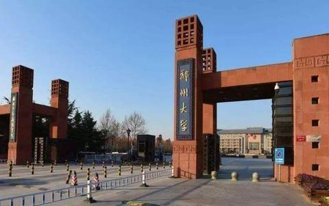 综合性大学,苏州大学和郑州大学,孰优孰劣