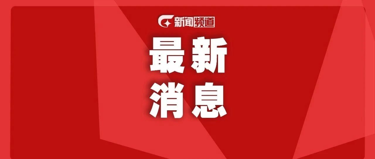 广西昨日无新增|国际权威医学杂志:羟氯喹对治疗新冠肺炎无益处