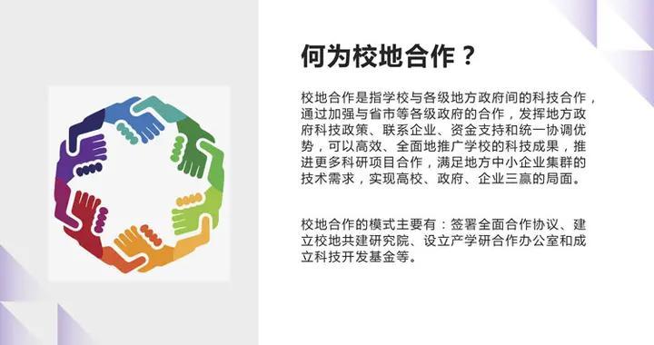 清华大学产学研合作模式:服务社会是现代大学承担的重要使命之一