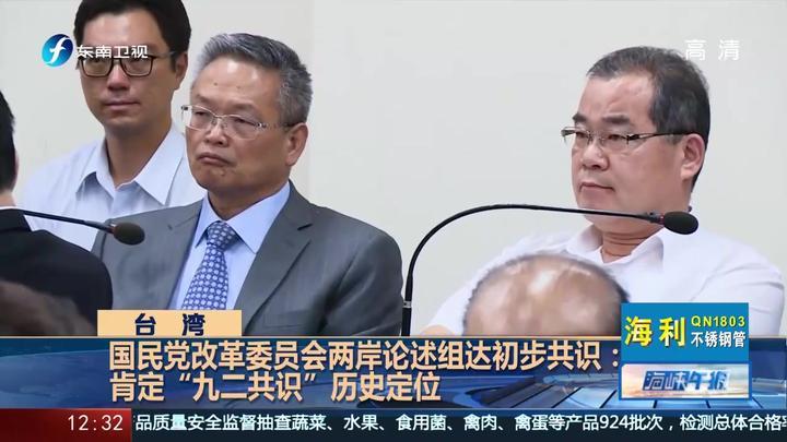 国民党改革委员会各组报告六月出炉,将送中常会、党代会通过