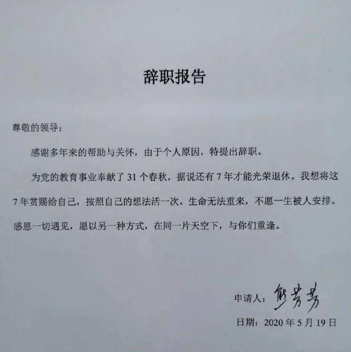 """""""不愿一生被安排""""离退休仅7年,女教师却突然辞职!辞职信火了"""