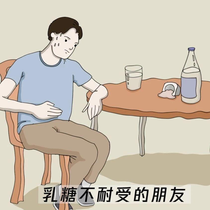 全民营养周|乳糖不耐受怎么喝牛奶