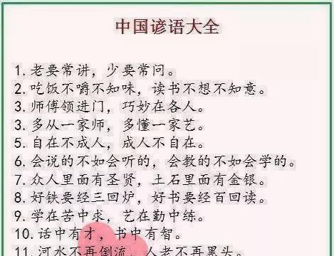 """语文老师:流传千古的500句谚语!用在作文里,满分""""随便拿""""!"""