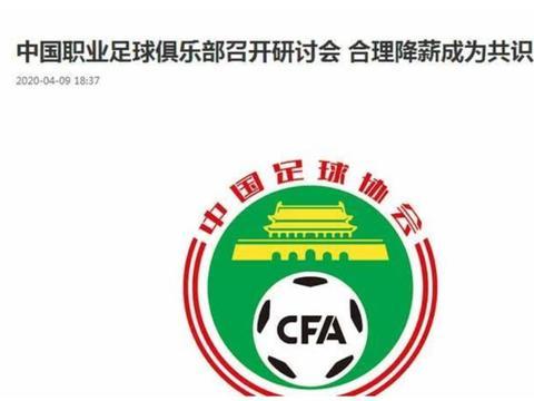 以中国足协的效率,球员降薪方案出台时,联赛可能已经开打
