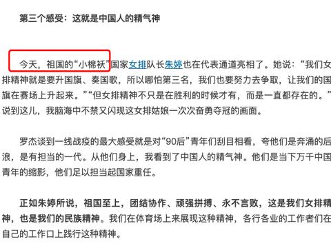 朱婷16字重新定义女排精神,人民日报送6个字爱称,6万网友点赞