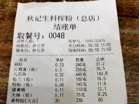 在南宁吃了一碗天价米粉 不少网友却在关注什么是公鸡蛋