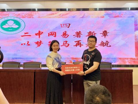 网易有道词典笔2.0入驻浙江省重点中学杭州第二中学