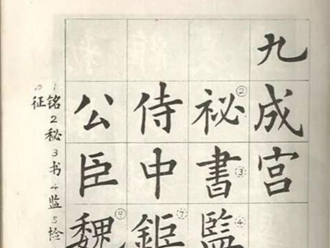 70年前,邓散木和白蕉合作,写了这本楷书钢笔字帖,真好看