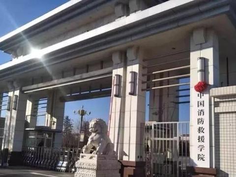 应急管理部所属中国消防救援学院等3所大学,高考录取分数看涨