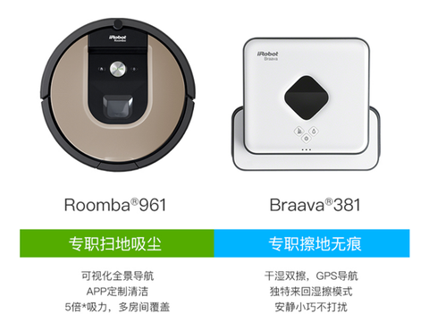 价格直降500还有免息分期,iRobot经典扫擦组合超值来袭!