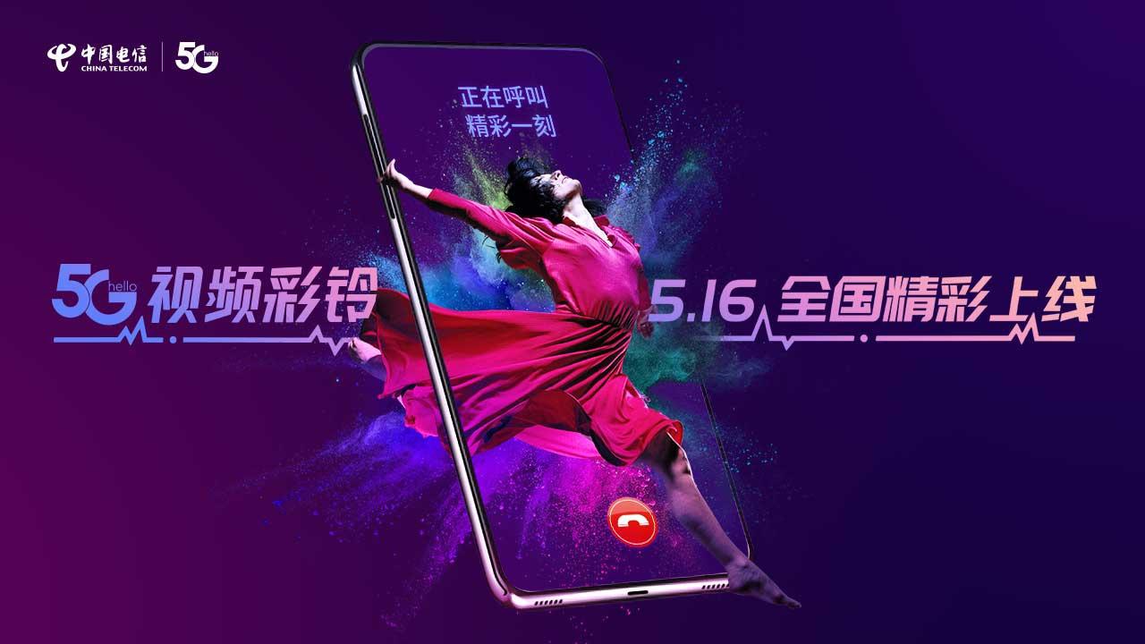 """5G时代""""彩铃""""如何进化?中国电信5G视频彩铃精彩上线"""
