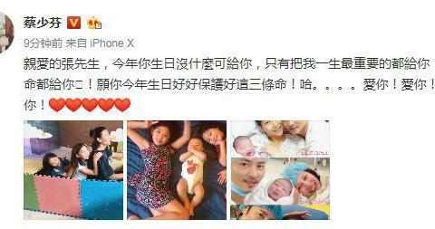 蔡少芬为张晋庆生,晒三个宝宝出生照,夫妻俩互相表白感情超亲密