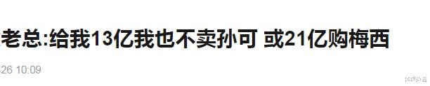 昔日国足王牌有望加盟中超新军!4年前有多红:开价13亿也不卖!