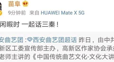 不愧是汉语言文学博士,苗阜在线讲陕西文化,受到128万人收听