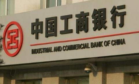 工商银行大额存款利息开始上浮,定存利率是多少