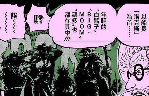 海贼王:凯多大妈的联盟跟洛克斯海贼团一样,很大可能死于内讧