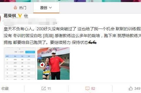 """女版""""刘翔""""葛曼棋,一天创两项纪录,私下是个酷女孩"""