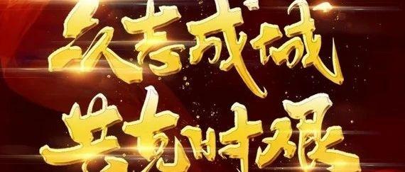 """""""众志成城  共克时艰"""" 天津市抗击疫情 """"社会责任感企业(企业家)""""宣传展示活动"""