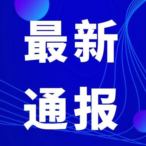 """不能放松警惕!昨日,广东""""双0"""",全国新增11例,全部为境外输入!"""