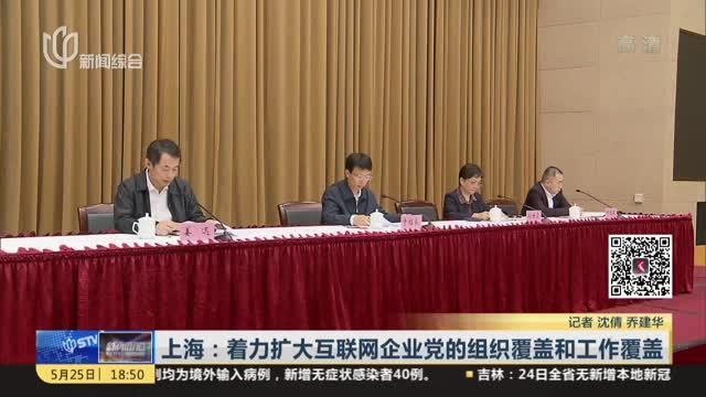 上海:着力扩大互联网企业党的组织覆盖和工作覆盖
