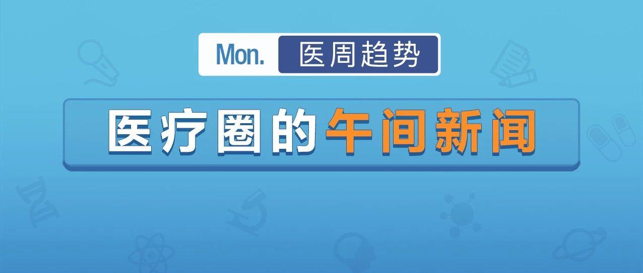 美敦力Q4同比下滑26% | 又一跨省耗材集采联盟成立:重庆、贵州、云南、河南【最·新闻0525】