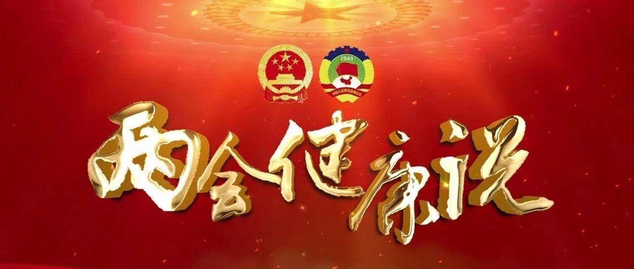 """《两会健康说》朱虹:推进打造全产业链 唱响""""江西中医药""""品牌"""