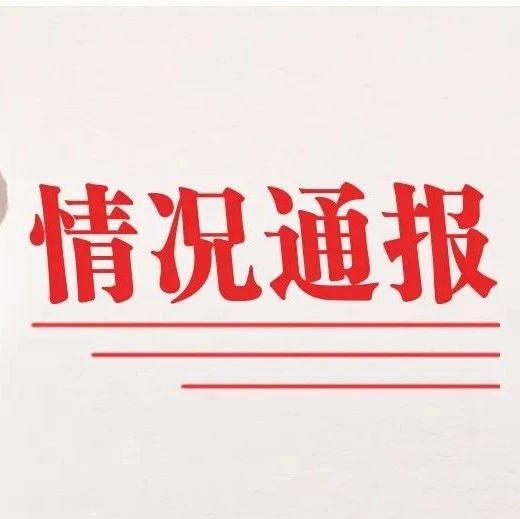 被开除党籍、降级...云南文山通报几起扶贫领域腐败和形式主义问题