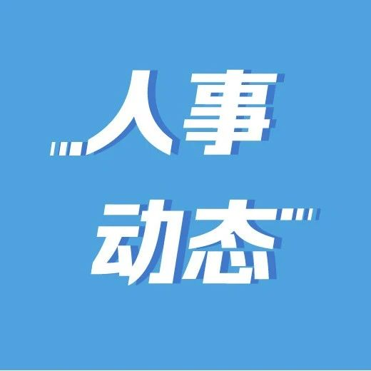 """北京两名""""80后""""镇党委书记拟提名副区长人选"""