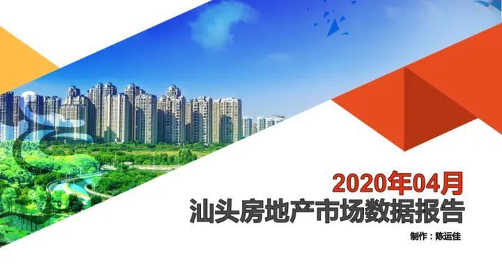 「PDF」2020年4月汕头房地产市场数据报告
