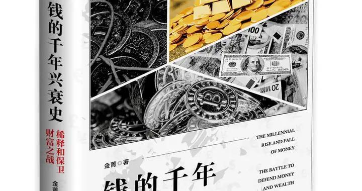 现在,是时候重新思考钱本身了——读《钱的千年兴衰史》有感