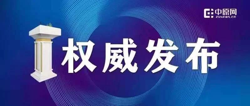 民办学校全面摇号、取消特长生…2020年河南义务教育招生政策公布!