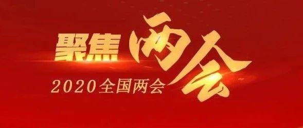【聚焦两会】张庆伟代表:紧紧依靠人民加强社区治理