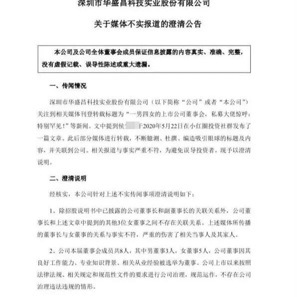 """网传上市公司董事长与4女董事有""""特殊关系"""",公司回应"""