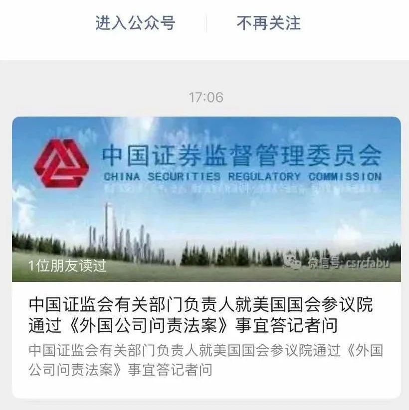 针对中概股,美国通过《外国公司问责法案》,中国证监会发声…