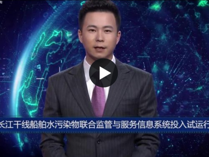 AI合成主播丨长江干线船舶水污染物联合监管与服务信息系统投入试运行