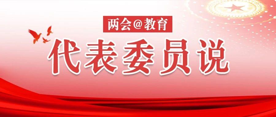 """江西乡村教学点的老师带着基层教师的心声上""""两会""""了"""