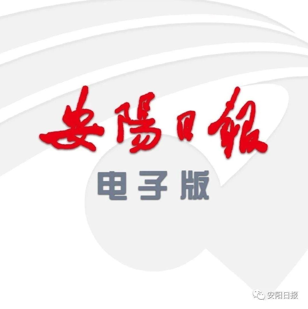 5月25日《安阳日报》电子版